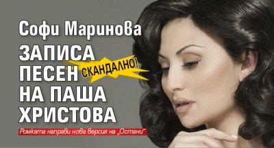 Скандално! Софи Маринова записа песен на Паша Христова