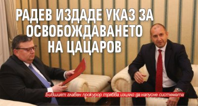 Радев издаде указ за освобождаването на Цацаров