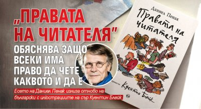"""""""Правата на читателя"""" обяснява защо всеки има право да чете каквото и да е"""