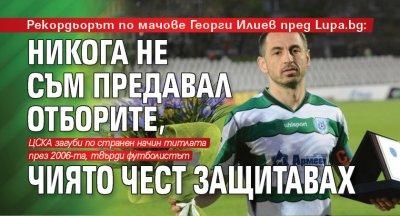 Футболистът Георги Илиев: Никога не съм предавал отборите, чиято чест защитавах