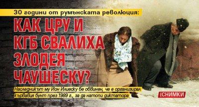 30 години от румънската революция: Как ЦРУ и КГБ свалиха злодея Чаушеску? (СНИМКИ)