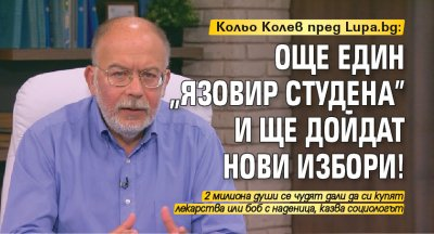 """Кольо Колев пред Lupa.bg: Още един """"язовир Студена"""" и ще дойдат нови избори!"""