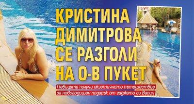 Кристина Димитрова се разголи на о-в Пукет