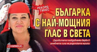 Рекорд в Гинес: Българка с най-мощния глас в света (СНИМКИ)