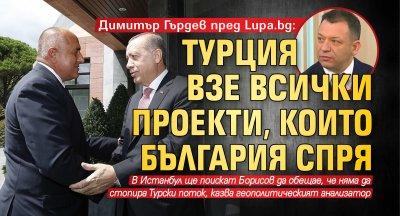 Димитър Гърдев пред Lupa.bg: Турция взе всички проекти, които България спря