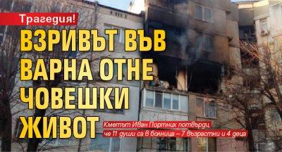 Трагедия! Взривът във Варна отне човешки живот
