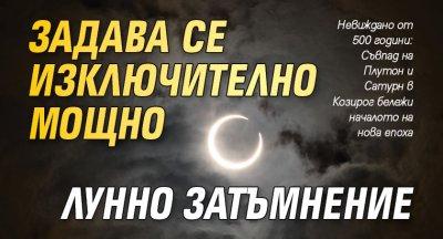 Задава се изключително мощно лунно затъмнение