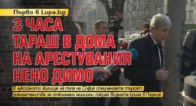 Първо в Lupa.bg: 3 часа тараш в дома на арестувания Нено Димо