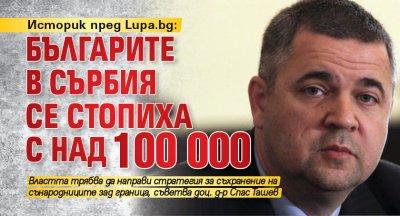 Историк пред Lupa.bg: Българите в Сърбия се стопиха с над 100 000