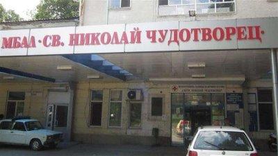 Ломската болница ще приема пациенти от неврологията във Видин