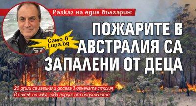 Само в Lupa.bg: Разказ на един българин: Пожарите в Австралия са запалени от деца