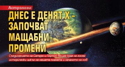 Астролози: Днес е денят Х — започват мащабни промени