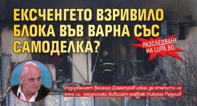 Разследване на Lupa.bg: Ексченгето взривило блока във Варна със самоделка?