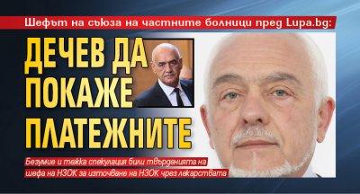 Шефът на съюза на частните болници пред Lupa.bg: Дечев да покаже платежните