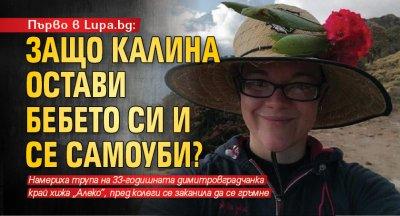 Първо в Lupa.bg: Защо Калина остави бебето си и се самоуби?