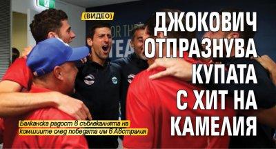 Джокович отпразнува купата с хит на Камелия (ВИДЕО)