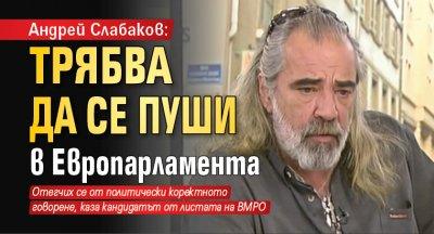 Андрей Слабаков: Трябва да се пуши в Европарламента