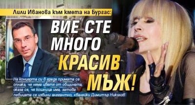 Лили Иванова към кмета на Бургас: Вие сте много красив мъж!