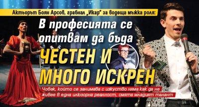 Актьорът Боян Арсов пред Lupa.bg: В професията се опитвам да бъда честен и много искрен