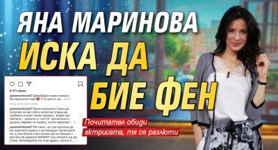 Яна Маринова иска да бие фен