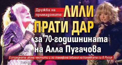 Лили прати дар за 70-годишнината на Алла Пугачова