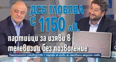 ДСБ глобява с 1150 лв. партийци за тв изяви без позволение