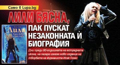 Само в Lupa.bg: Лили бясна, пак пускат незаконната й биография