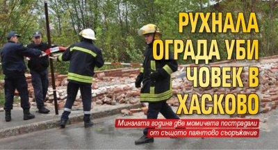 Рухнала ограда уби човек в Хасково
