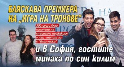 """Бляскава премиера на """"Игра на тронове"""" и в София, гостите минаха по син килим (снимки)"""
