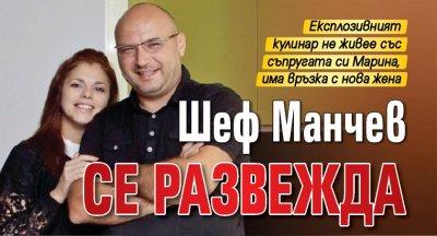 Шеф Манчев се развежда