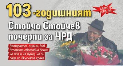 Само в Lupa.bg: 103-годишният Стойчо Стойчев почерпи за ЧРД