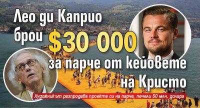 Само в Lupa.bg: Лео ди Каприо брои $30 000 за парче от кейовете на Кристо