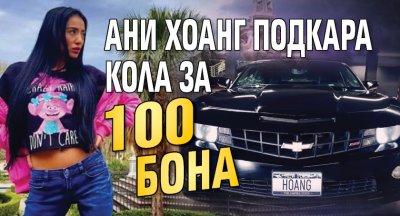 Ани Хоанг подкара кола за 100 бона
