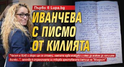 Първо в Lupa.bg: Иванчева с писмо от килията