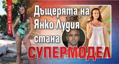 Само в Lupa.bg: Дъщерята на Янко Лудия стана супермодел