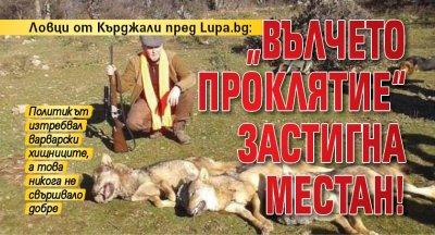 """Ловци от Кърджали пред Lupa.bg: """"Вълчето проклятие"""" застигна Местан!"""