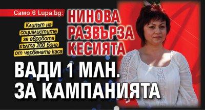 Само в Lupa.bg: Нинова развърза кесията - вади 1 млн. за кампанията