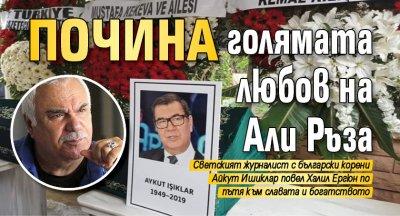 Почина голямата любов на Али Ръза