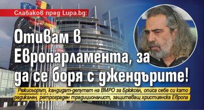Слабаков пред Lupa.bg: Отивам в Европарламента, за да се боря с джендърите!