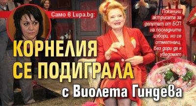 Само в Lupa.bg: Корнелия се подиграла с Виолета Гиндева