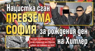Нацистка сган превзема София за рождения ден на Хитлер