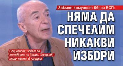 Заклет комунист вбеси БСП: Няма да спечелим никакви избори