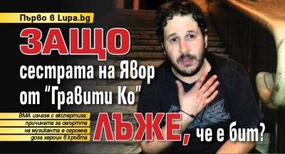 """Първо в Lupa.bg: Защо сестрата на Явор от """"Гравити Ко"""" лъже, че е бит?"""