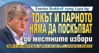 Еленко Божков пред Lupa.bg: Токът и парното няма да поскъпват до местните избори