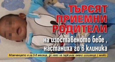 Търсят приемни родители на изоставеното бебе, настаниха го в клиника