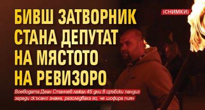 Бивш затворник стана депутат на мястото на Ревизоро (снимки)