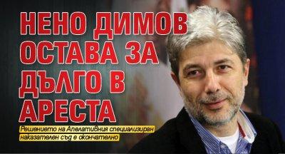 Нено Димов остава за дълго в ареста