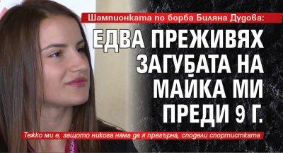 Шампионката по борба Биляна Дудова: Едва преживях загубата на майка ми преди 9 г.