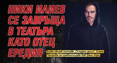 Ники Илиев се завръща в театъра като отец Ередия