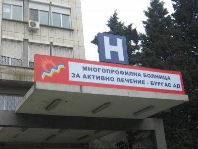Тъжно! Затвориха отделението по хематология в болницата в Бургас
